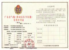 气体充装许可证