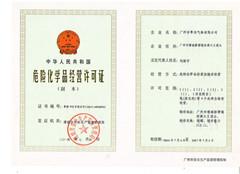 危险品化学生产许可证